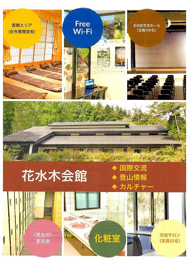 花水木会館(1)