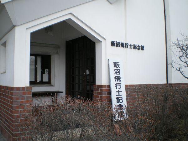 飯沼飛行士記念館