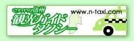 信州観光ガイドタクシー|安心・安全