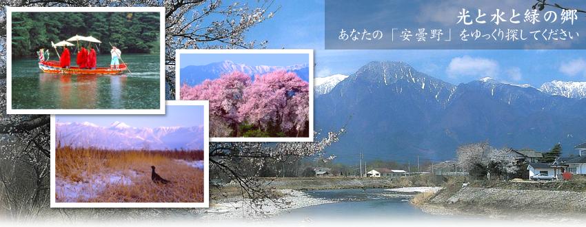 長野県安曇野から望む有明山