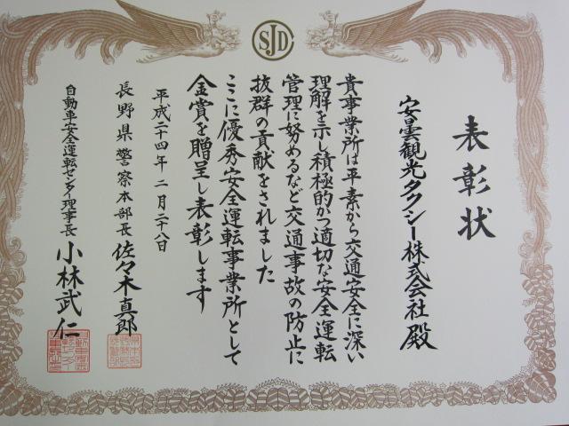 優秀事業所.JPG